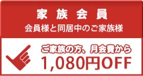 家族会員(会員様と同居中のご家族様) ご家族の方、月会費から1,050円OFF