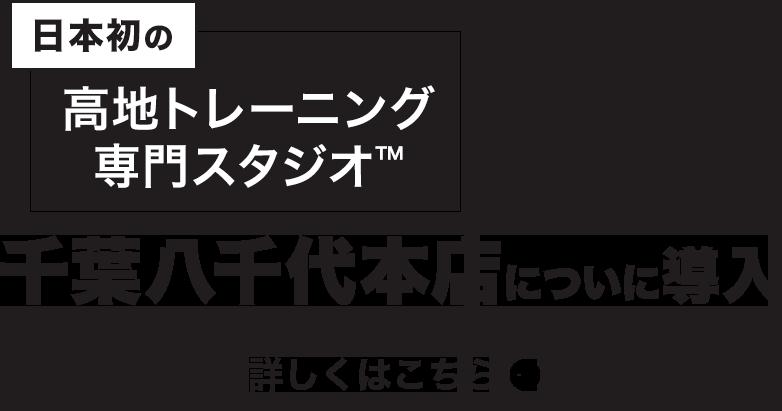 日本初の高地トレーニング専門スタジオ™️【ハイアルチ】千葉八千代本店についに導入