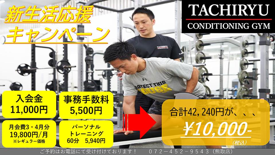 大阪熊取店キャンペーン