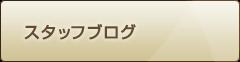 熊取店 スタッフブログ