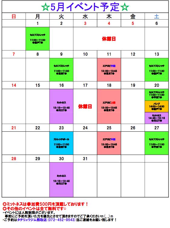 2017,5月イベント表